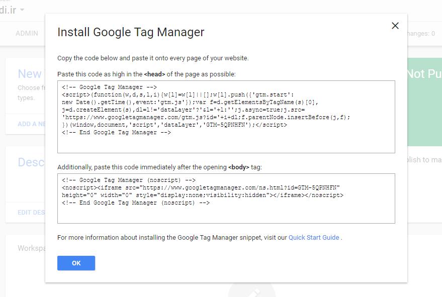 وارد کردن کد تگ منیجر در سایت