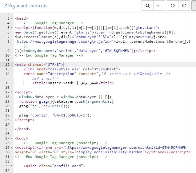 کپی کردن کد GTM در فایل index.html