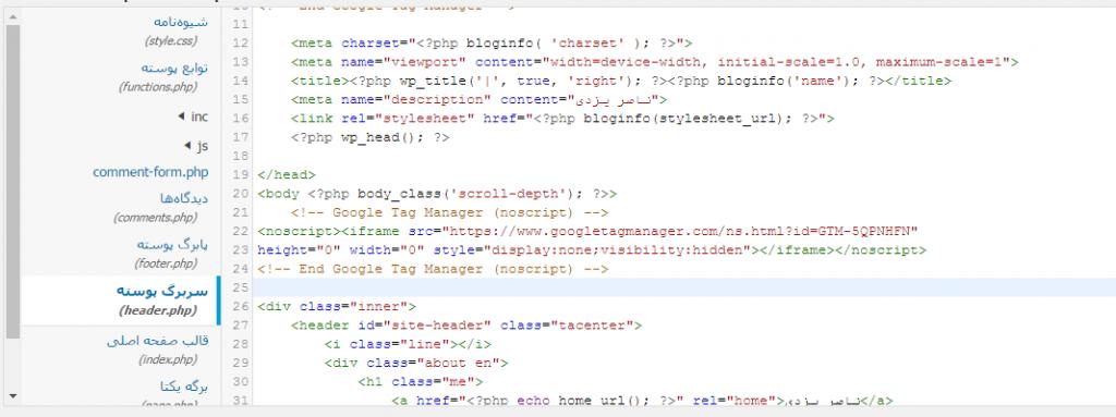 کپی کردن کد GTM بعد از تگ body در وردپرس