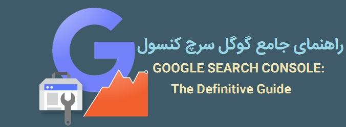 GoogleSearchConsole-guide