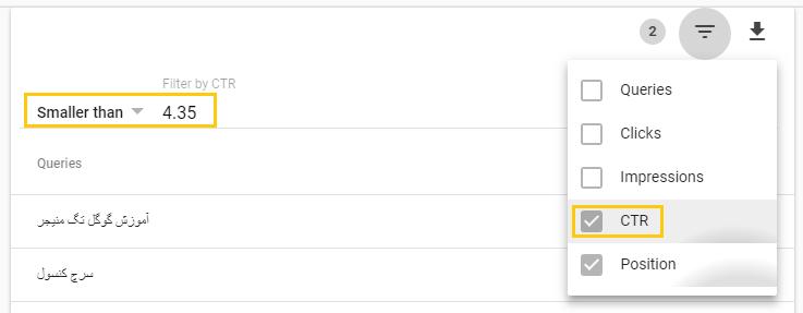 در بخش فیلتر CTR (گوگل سرچ کنسول) مقدار آن را کمتر از 4.35 (Smaller than 4.35) بگذارید.