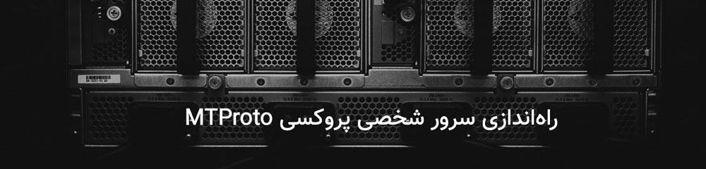 آموزش راهاندازی پروکسی MTProto در سرور لینوکس   وبلاگ ناصر یزدی